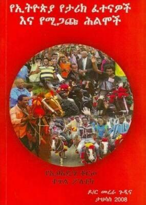 The Ethiopia historical challenge & Dream of crash Book
