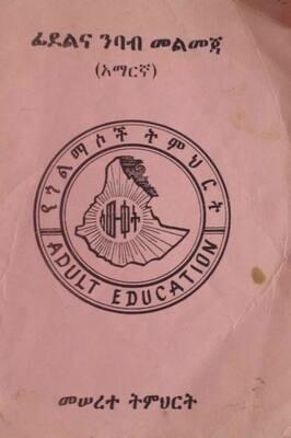 Amharic Alphabet Reading Education book