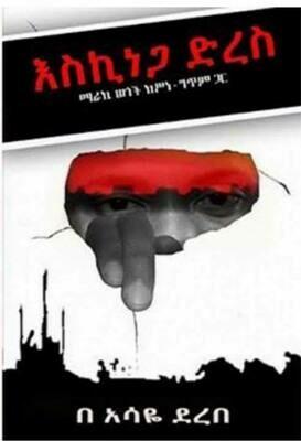 Until daylight book by Asaye Derbe