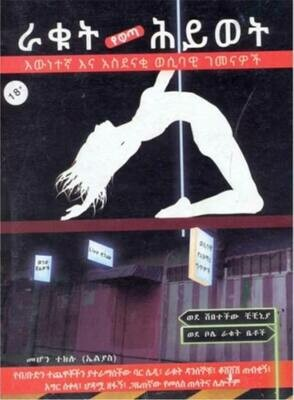 Raqut yeweta hiwot book