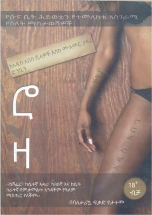Roza Amharic book