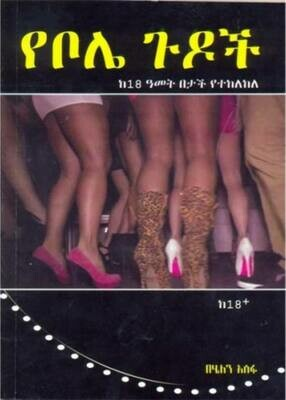YeBole Gudoch book