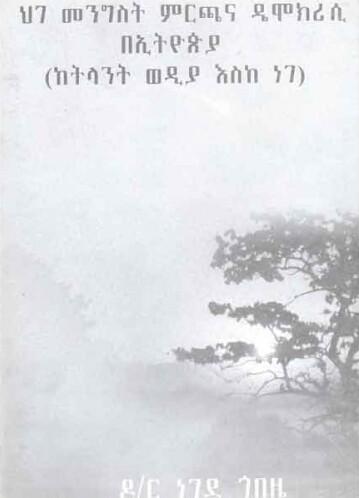 Hige Mengist Mirchana Democracy BeEthiopia by Dr. Negede Gobeze