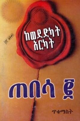 Tebesa 2 Kewededkat Arikat book