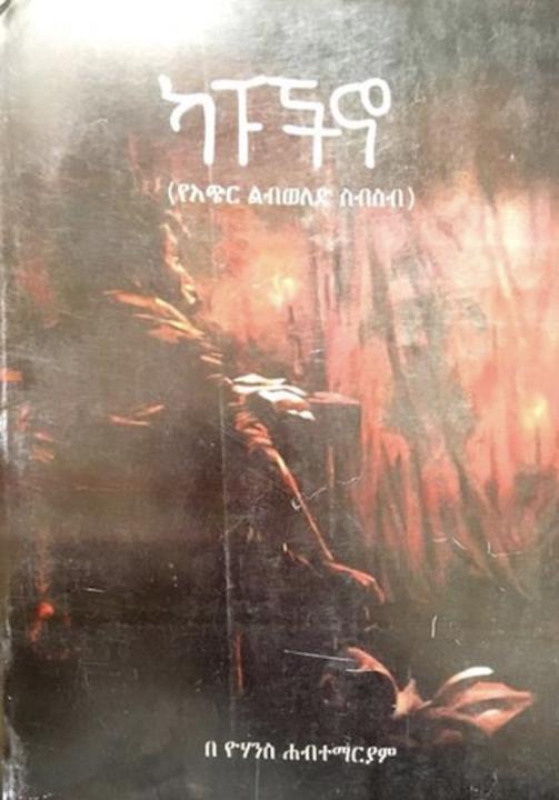 Cappuccino Amharic book