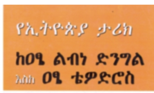 From Atse Libne Dingel to Atse Tewodros Book