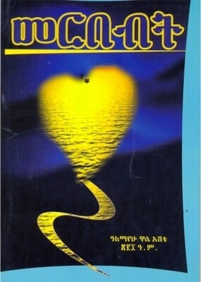 Merbebt Amharic Book