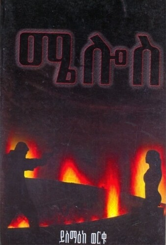 Melos ሜሎስ Amharic Book