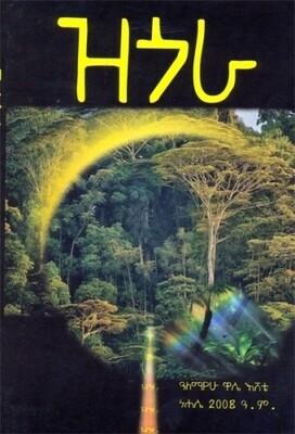 Zgora Amharic Book