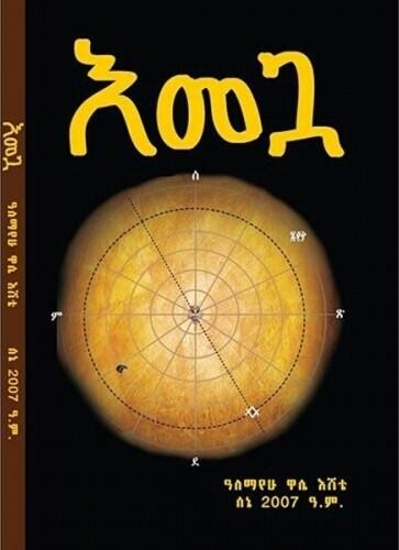 Emegua እመጓ Amharic Book