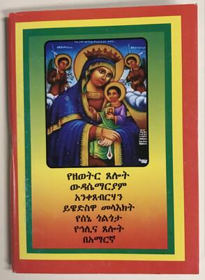 All time pocket prayer mini book