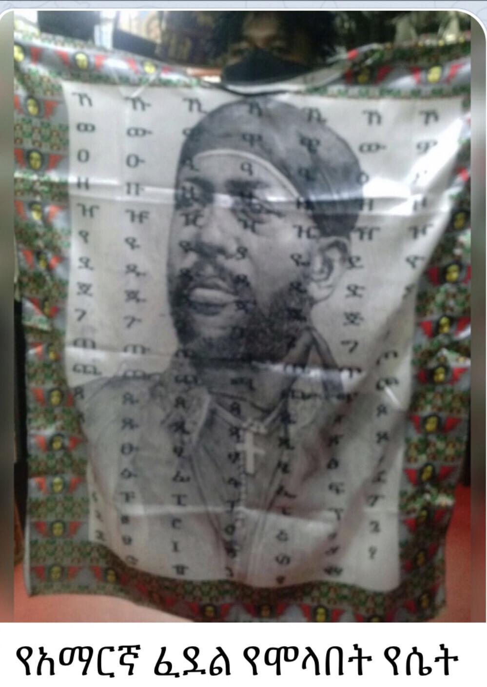 Emperor Menelik II with Amharic fidel