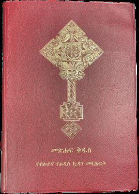 Amharic Bible Books መጽሐፍ ቅዱስ