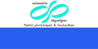 SALE!!! Samsara Πάστα Μοντελισμού 'Σαμσάρα' από την Samantha 1 Κιλό -BLUE -Μπλε -ΑΝΑΛΩΣΗ ΚΑΤΑ ΠΡΟΤΙΜΗΣΗ 31/1/2021