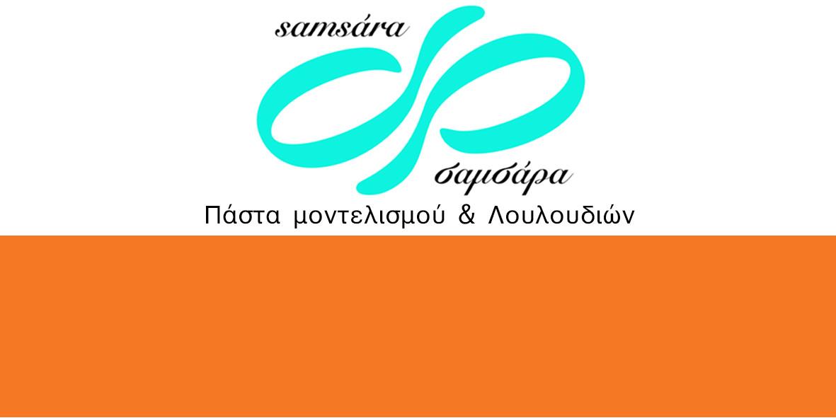 SALE!!! Samsara Πάστα Μοντελισμού 'Σαμσάρα' από την Samantha 1 Κιλό -ORANGE -Πορτοκαλί -ΑΝΑΛΩΣΗ ΚΑΤΑ ΠΡΟΤΙΜΗΣΗ 31/1/2021