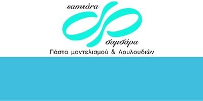 Samsara Πάστα Μοντελισμού 'Σαμσάρα' από την Samantha 500γρ -LIGHT BLUE -Γαλάζιο-ΑΝΑΛΩΣΗ ΚΑΤΑ ΠΡΟΤΙΜΗΣΗ 01/2021