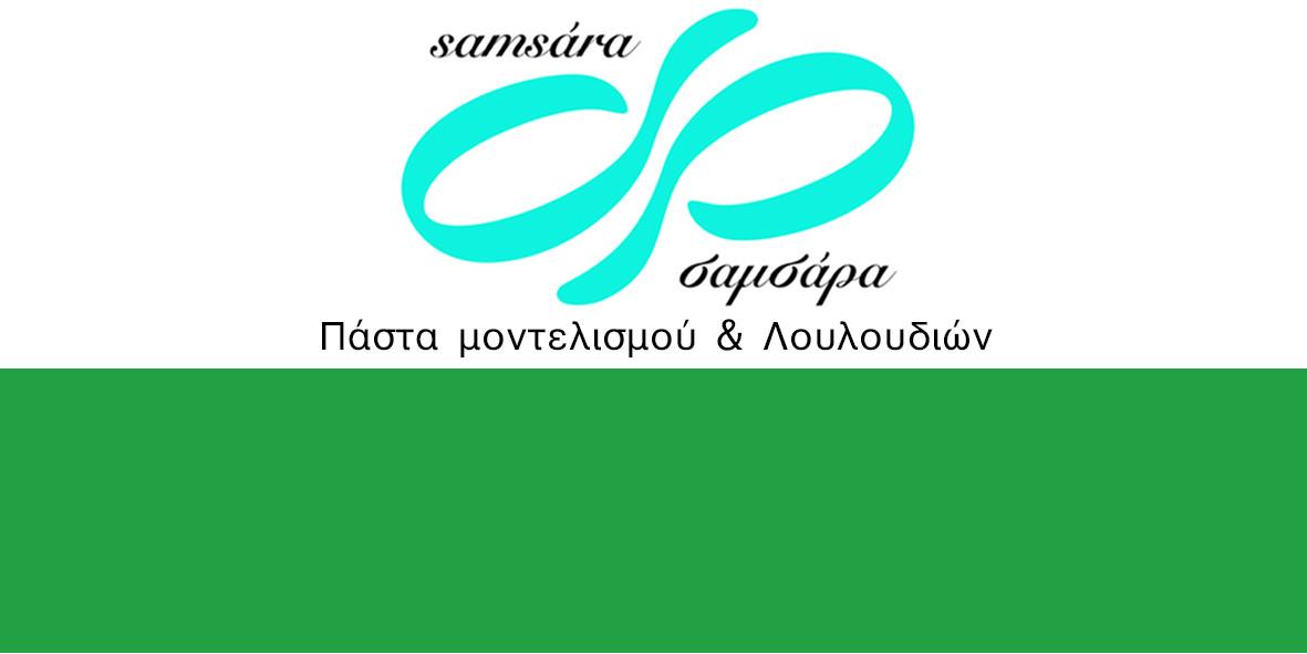 Samsara Πάστα Μοντελισμού 'Σαμσάρα' από την Samantha 250γρ -GREEN -Πράσινο
