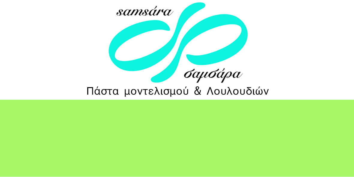 SALE!!! Samsara Πάστα Μοντελισμού 'Σαμσάρα' από την Samantha 500γρ -LIGHT GREEN -Λαχανί-ΑΝΑΛΩΣΗ ΚΑΤΑ ΠΡΟΤΙΜΗΣΗ 1/2021