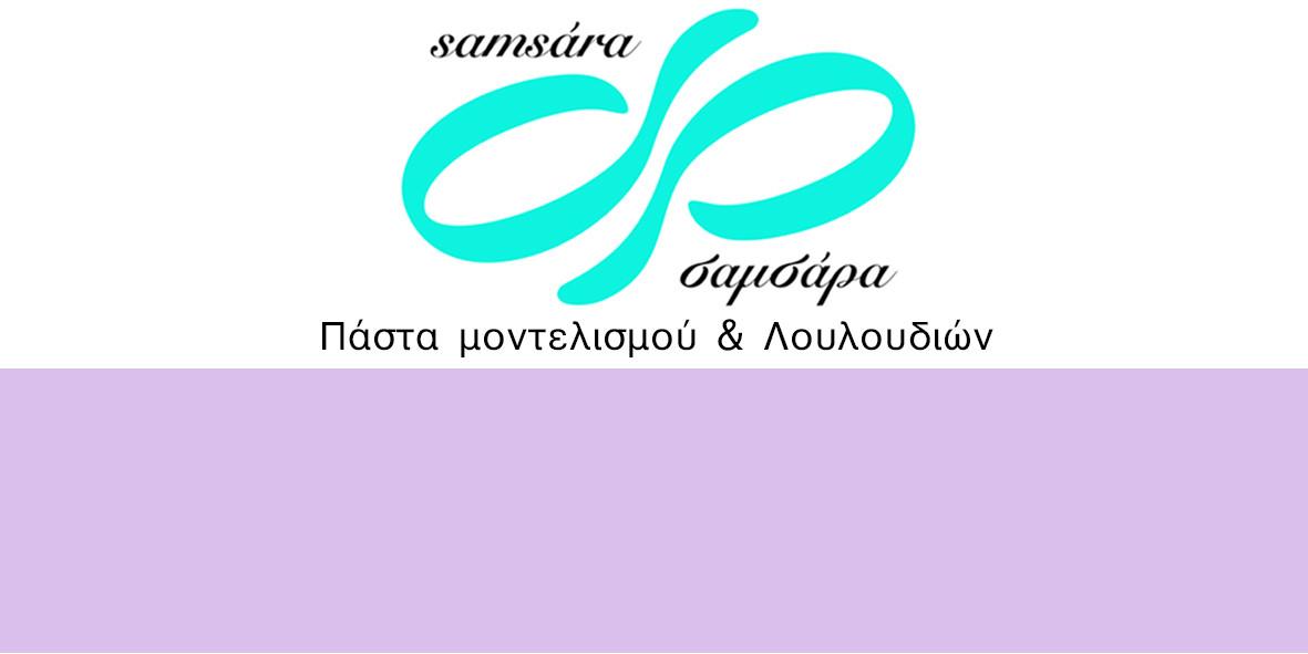 Samsara Πάστα Μοντελισμού 'Σαμσάρα' από την Samantha 250γρ -LILAC -Λιλά