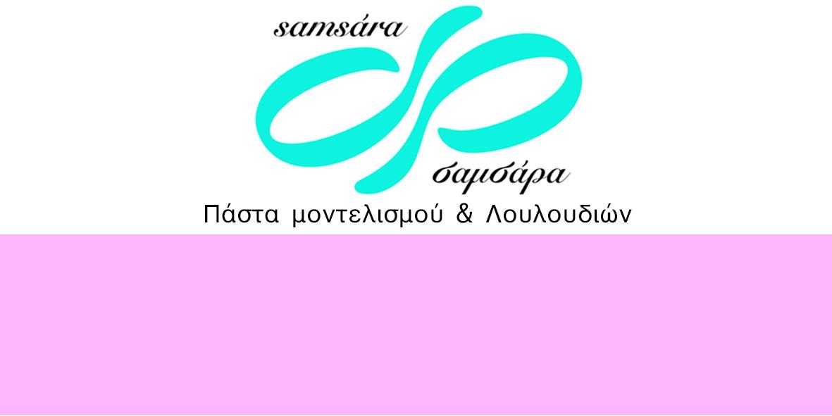 Samsara Πάστα Μοντελισμού 'Σαμσάρα' από την Samantha 250γρ -PINK -Ροζ