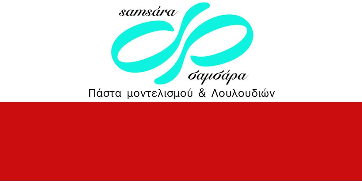 Samsara Πάστα Μοντελισμού 'Σαμσάρα' από την Samantha 250γρ -RED -Κόκκινο