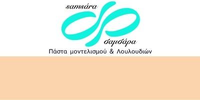 Samsara Πάστα Μοντελισμού 'Σαμσάρα' από την Samantha 250γρ -FLESH/PEACH -Δέρματος/Ροδακινί