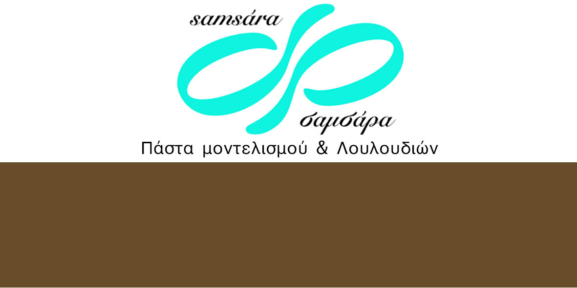 Samsara Πάστα Μοντελισμού 'Σαμσάρα' από την Samantha 250γρ -BROWN -Καφέ