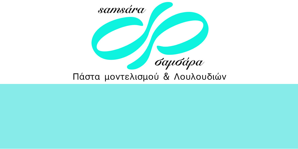 Samsara Πάστα Μοντελισμού 'Σαμσάρα' από την Samantha 250γρ -TIFFANY BLUE -Γαλάζιο