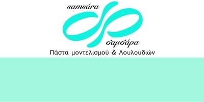 Samsara Πάστα Μοντελισμού 'Σαμσάρα' από την Samantha 250γρ -Aquamarine -ΒΕΡΑΜΑΝ