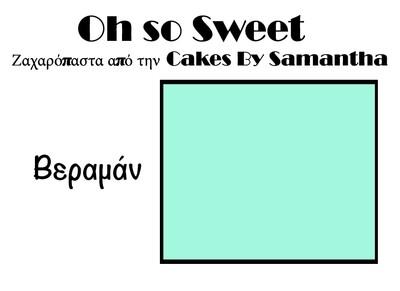 Ζαχαρόπαστα 'Oh So Sweet' από την Cakes By Samantha 1 Κιλό -ΒΕΡΑΜΑΝ