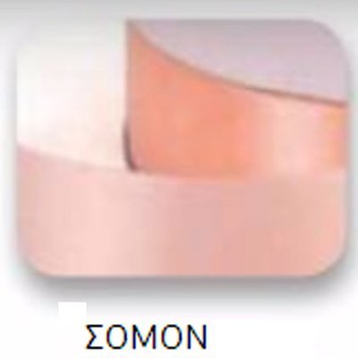 Ribbons - 15mm Satin Ribbon Peach 50m - Κορδέλα Σατέν Σομόν/Ροδακινί