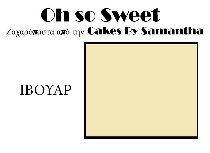 Ζαχαρόπαστα 'Oh So Sweet' από την Cakes By Samantha 1 Κιλό -IVORY -ΙΒΟΥΑΡ