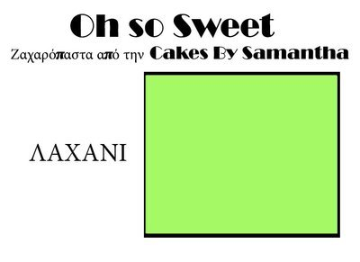 Ζαχαρόπαστα 'Oh So Sweet' από την Cakes By Samantha 1 Κιλό -LIGHT GREEN -ΛΑΧΑΝΙ
