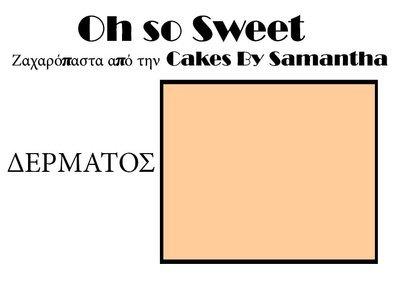 Ζαχαρόπαστα 'Oh So Sweet' από την Cakes By Samantha 500γρ -FLESH/PEACH -ΔΕΡΜΑΤΟΣ/ΡΟΔΑΚΙΝΙ