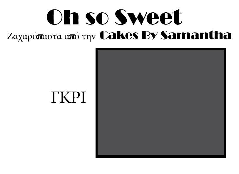 Ζαχαρόπαστα 'Oh So Sweet' από την Cakes By Samantha 500γρ -GREY -ΓΚΡΙ