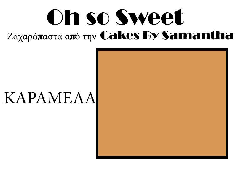 Ζαχαρόπαστα 'Oh So Sweet' από την Cakes By Samantha 250γρ -CARAMEL -ΚΑΡΑΜΕΛΑ