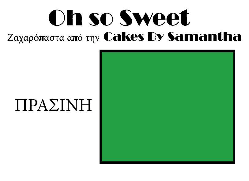 Ζαχαρόπαστα 'Oh So Sweet' από την Cakes By Samantha 250γρ -GREEN -ΠΡΑΣΙΝΟ