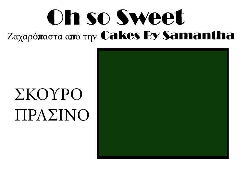 Ζαχαρόπαστα 'Oh So Sweet' από την Cakes By Samantha 5 Κιλά -DARK GREEN -ΣΚΟΥΡΟ ΠΡΑΣΙΝΟ