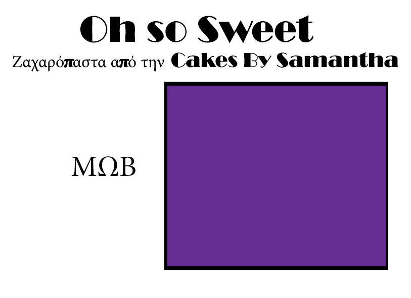 Ζαχαρόπαστα 'Oh So Sweet' από την Cakes By Samantha 5 Κιλά -PURPLE -ΜΩΒ