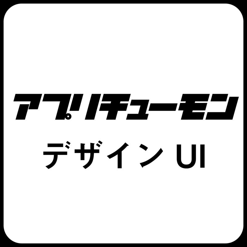 アプリチューモン デザインUI