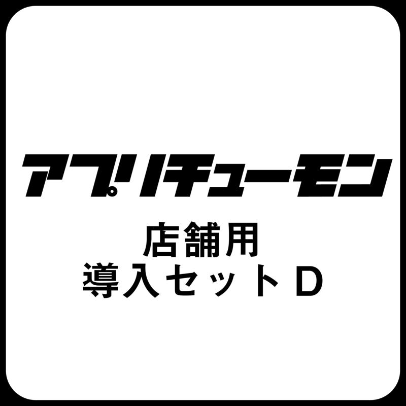 アプリチューモン 店舗導入セットD