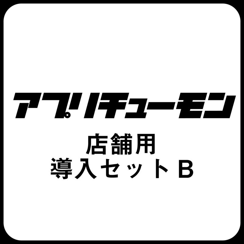 アプリチューモン 店舗導入セットB
