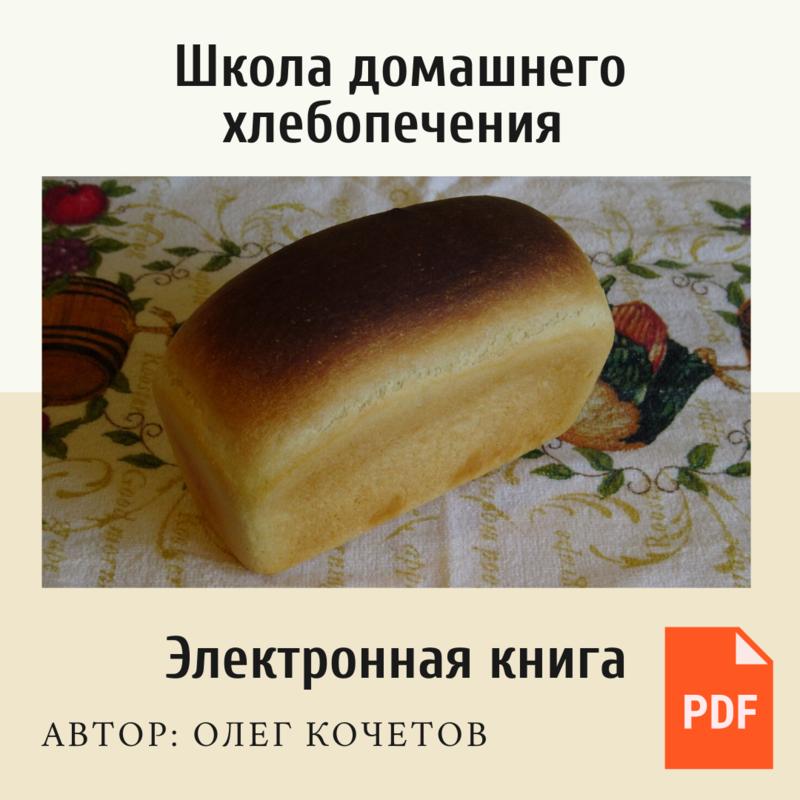 Школа домашнего хлебопечения (электронная книга) PDF