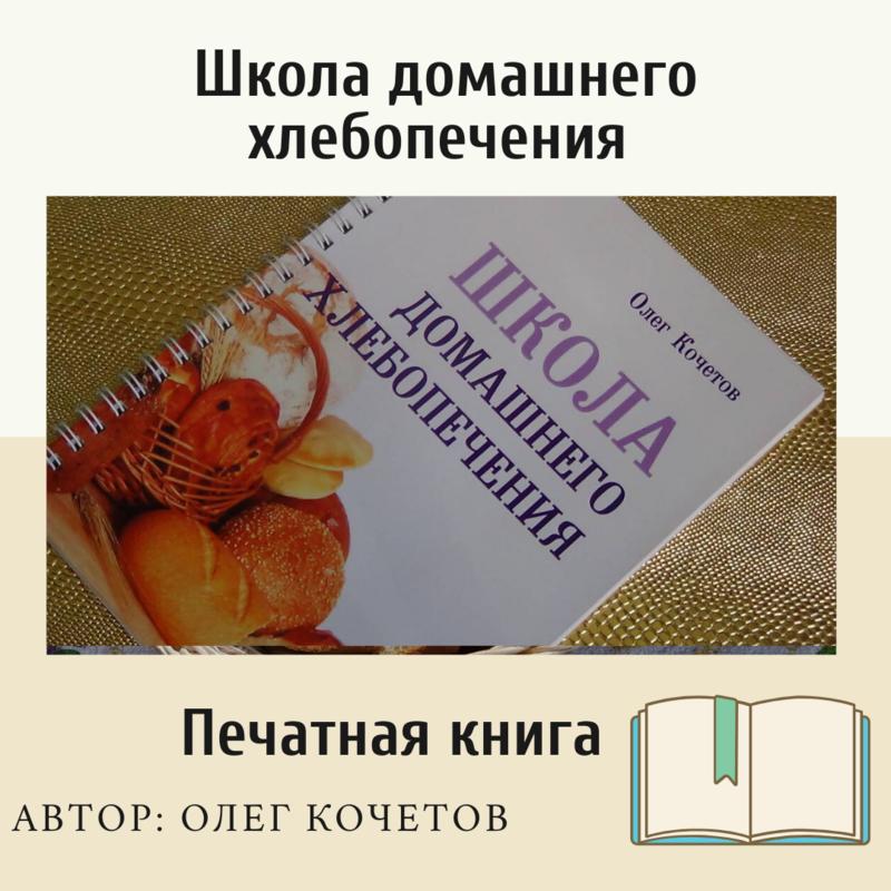 Школа домашнего хлебопечения (печатная книга)