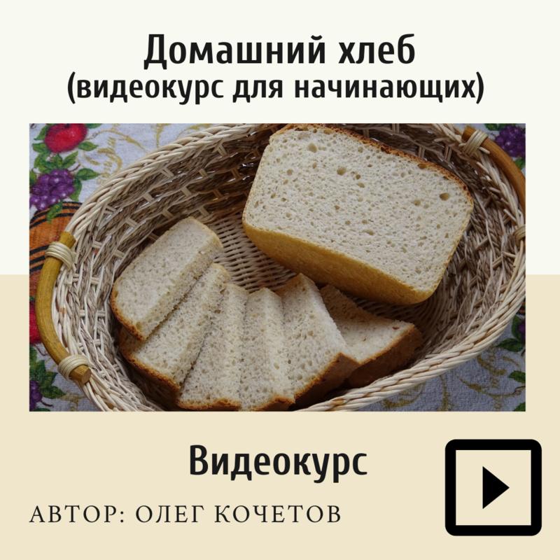 "Видеокурс ""Домашний хлеб"" (для начинающих)"