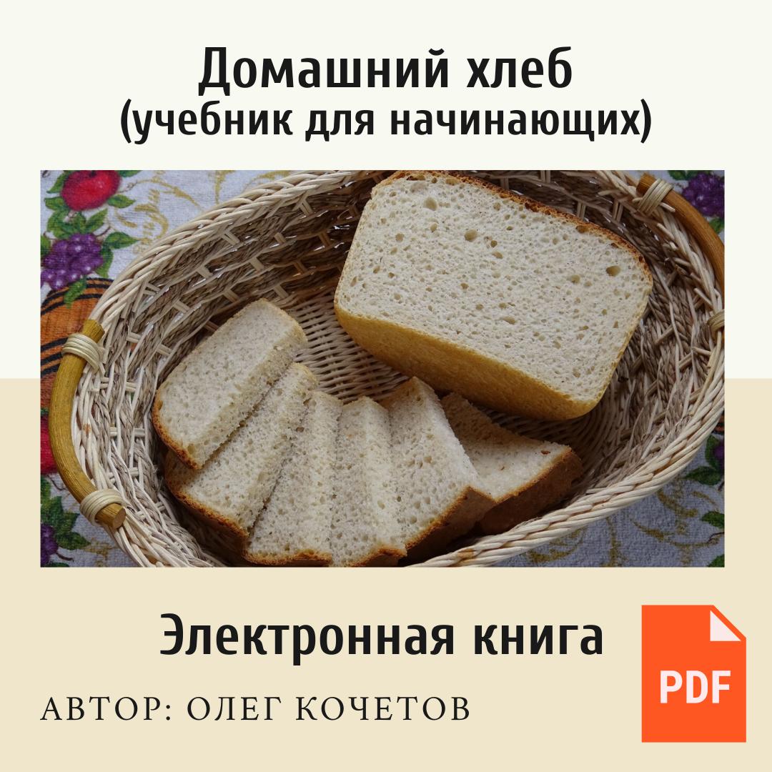Домашний хлеб (учебник для начинающих)