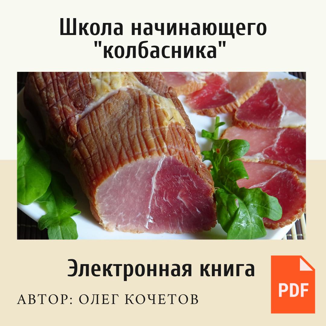 "Школа начинающего ""колбасника"" (электронная книга) PDF"