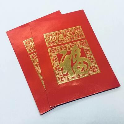 Lucky Red Envelopes 2 pk