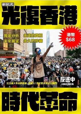 光復香港 時代革命