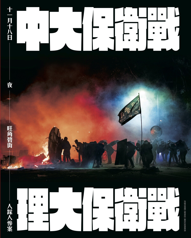 中大理大保衛戰(電子書)
